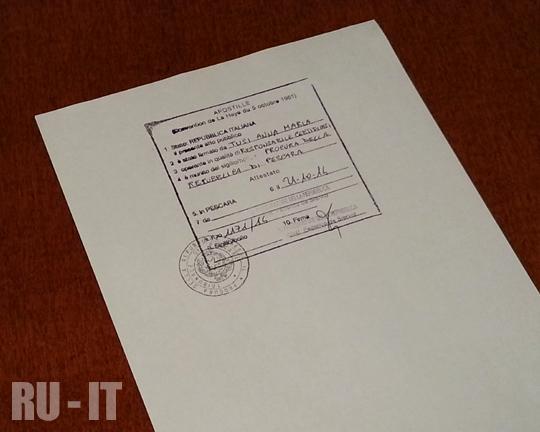 Легализация документов и апостиль | RU-IT